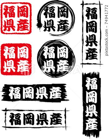 후쿠오카 현산의 아이콘 8 종 세트입니다. 74941772
