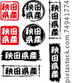 A set of 8 icons from Akita prefecture. 74941774