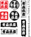 A set of 8 icons from Aomori prefecture. 74941775