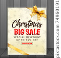 Christmas sale background with red realistic ribbon banner and gift boxes.Vector 74960191