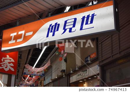 산겐 자야 에코 나카미세 상점가 74967413