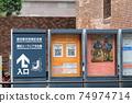Yokohama Urban Development Memorial Hall 74974714