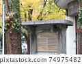 Yokohama Information Culture Center 74975482