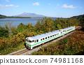 고마가 타케를 배경으로 가을 누마의 호반가는 하코다테 본선의 보통 열차 (뒤쫓) 74981168