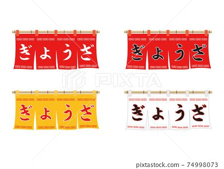 商譽(餃子) 74998073