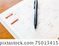 在計劃表中寫下將於三月開始的求職 75013415
