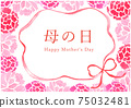 Carnation and ribbon frame illustration 75032481