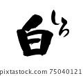 붓글씨 소재의 필기 【흰색】 먹으로 쓴 화이트 그림 문자 75040121