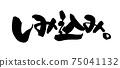 붓글씨 소재의 필기 【배어] 먹으로 쓴 맛의 일러스트 문자 75041132