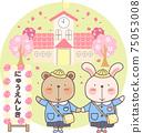Kumausa entrance ceremony 75053008