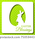 Easter vector illustration. Colorful papercut postcard with text. Season Holiday greeteng with cute 75059443