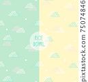 seamless pattern with rice bowl. food seamless pattern. rice bowl. eastern food with cute doodle art of food bowl. cartoon wallpaper. pastel colour backgrounds. 75074846