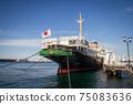 旅遊目的地橫濱山下公園NYK冰川丸博物館船 75083636