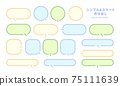 Colorful, simple and smart speech bubbles 75111639