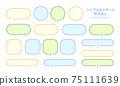 多彩,簡單和智能的泡泡 75111639