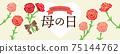 康乃馨設計散落在母親節 75144762