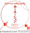 康乃馨/康乃馨(畫筆/筆跡) 75153373