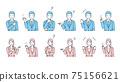 辦公室工作人員的手勢姿勢,穿著西裝的男人和女人,設置插圖素材 75156621