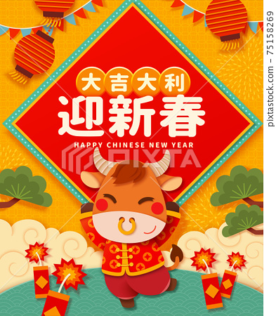 2021 CNY Year of Ox background 75158269