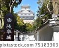 藍天和岐阜城堡 75183303