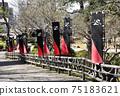 Kinka索道Kinka索道站 75183621