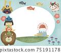兒童節框架 75191178
