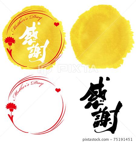 康乃馨part.n的畫筆特徵感謝(maru) 75191451