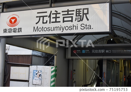 토큐 도요 코센 원래 스 미요시 역 75195753