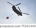 CH-47支努幹直升機地面自衛隊災難派遣滅火桶野火灑水排放 75201440