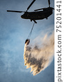CH-47支努幹直升機地面自衛隊災難派遣滅火桶野火灑水排放 75201441