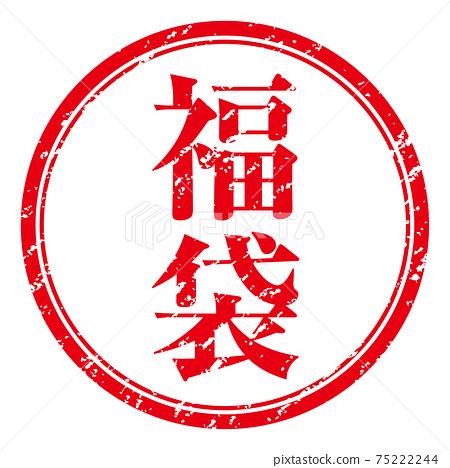 幸運袋字符印章郵票郵票郵票圖形素材插圖 75222244
