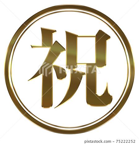 恭喜3D黃金黃金紋理郵票郵票圖形郵票的材料插圖 75222252