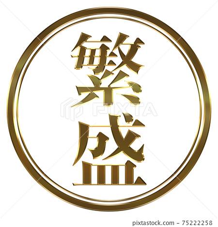 繁榮人物三維金色黃金質感郵票郵票圖形材料圖章郵票 75222258