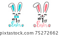 My First Happy Easter Day isolated on white background. Handwriting design. For t shirt, greeting card or poster design Background Vector Illustration. 75272662