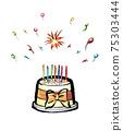 케이크가 있는 행사와 축하의 컨셉이미지 75303444