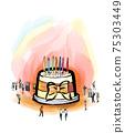 케이크가 있는 행사와 축하의 컨셉이미지 75303449
