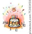 케이크가 있는 행사와 축하의 컨셉이미지 75303450