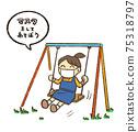 讓我們玩一個mask_Swing 75318797