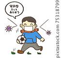 讓我們玩一個mask_Soccer(帶氣球) 75318799