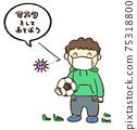 讓我們玩一個mask_Soccer 2(帶氣球) 75318800