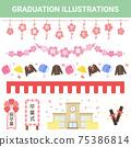 年度活動畢業插圖集 75386814