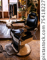 Hair dressing chair (cut chair) fashionable 75418227