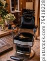 Hair dressing chair (cut chair) fashionable 75418228