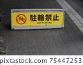 주차 금지 표지판 75447253
