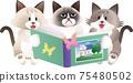 讀一本書的一隻貓的插圖 75480502