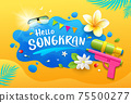 Songkran festival thailand, gun water splash vector 75500277