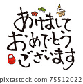 New Year's card material handwritten brush character greetings and lucky charm illustrations 75512022
