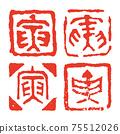 New Year's card material Tiger year zodiac character stamp set Zhubun 75512026