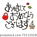 New Year's card material handwritten brush character greetings and lucky charm illustrations 75512028