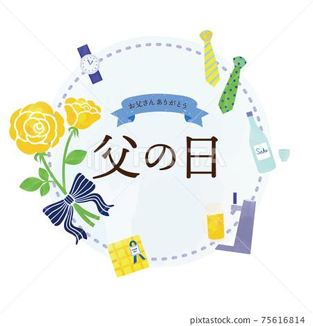 父親節禮物和黃色玫瑰花日元 75616814